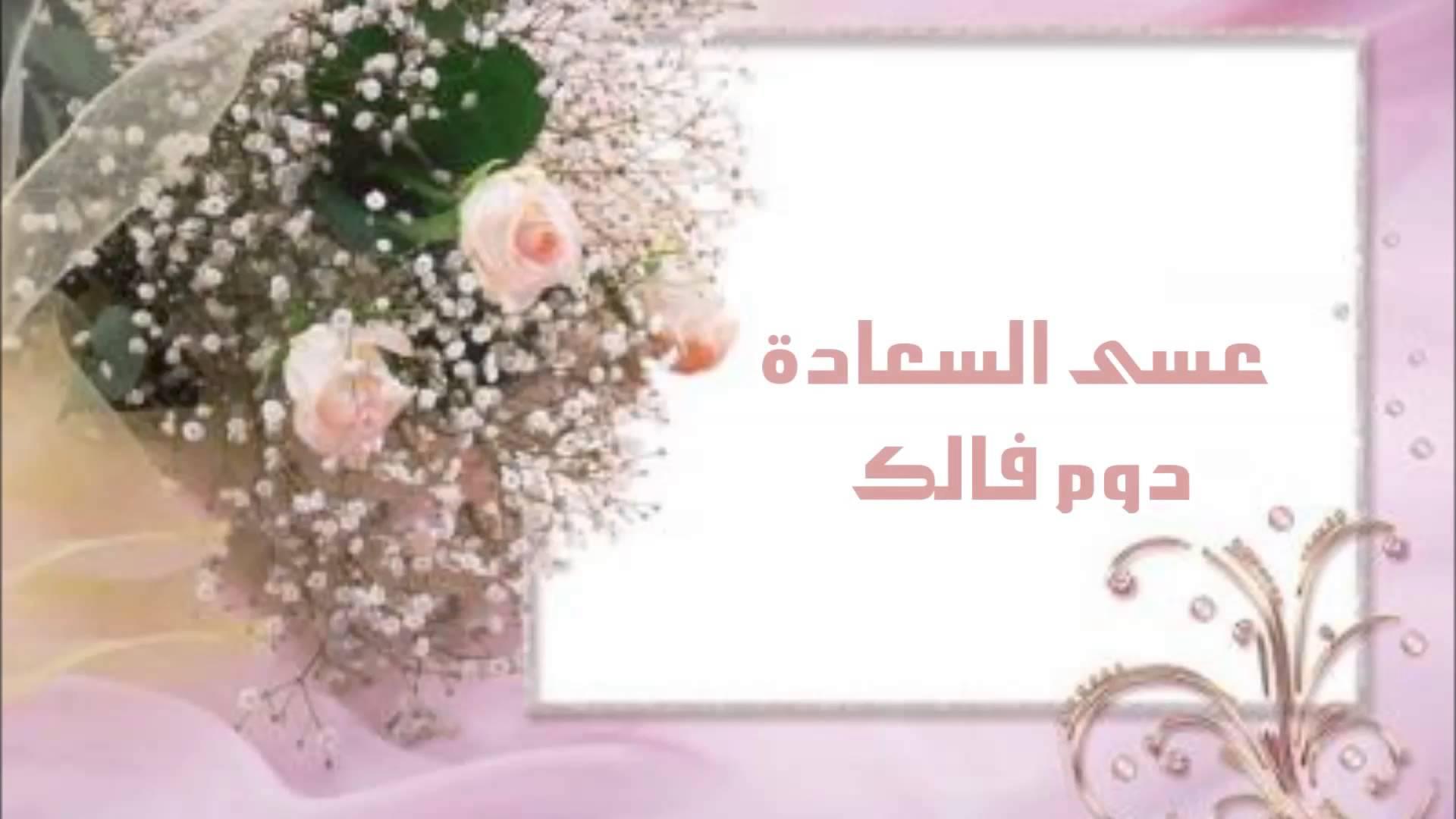 بالصور عبارات تهنئه للعروس للواتس , التهانى فى الافراح وماذا يقال 5438 2