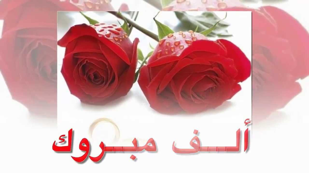 بالصور عبارات تهنئه للعروس للواتس , التهانى فى الافراح وماذا يقال 5438 8