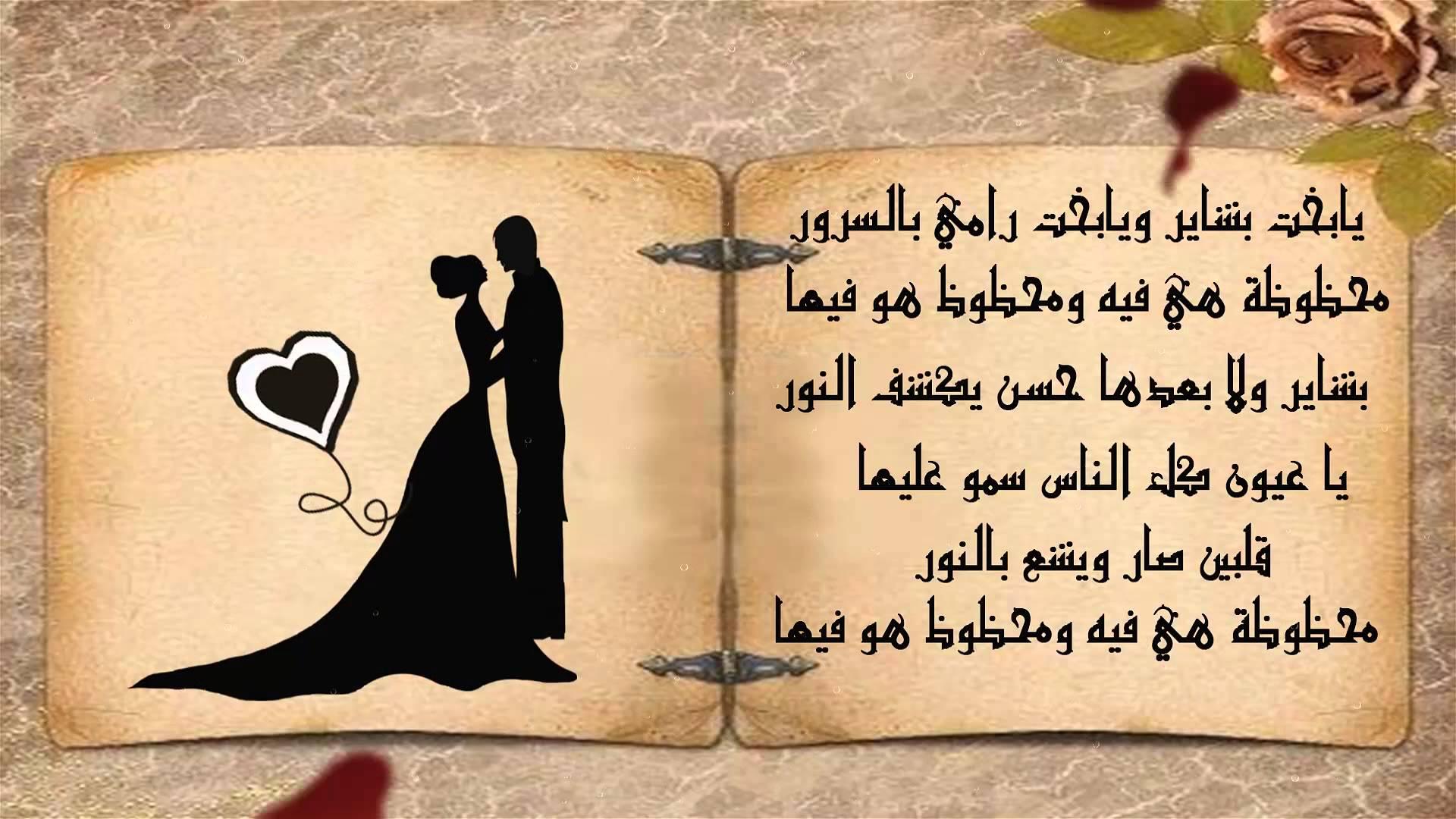 بالصور عبارات تهنئه للعروس للواتس , التهانى فى الافراح وماذا يقال 5438 9