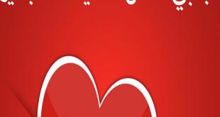 بالصور احدث رسائل الحب , رسائل الاحباب وجماله 5439 1 310x165