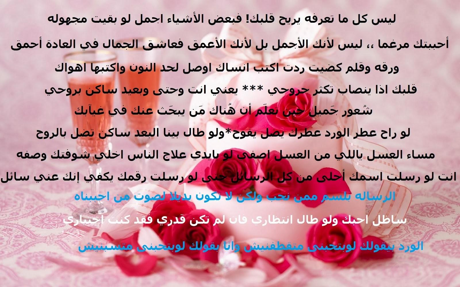 بالصور احدث رسائل الحب , رسائل الاحباب وجماله 5439 7