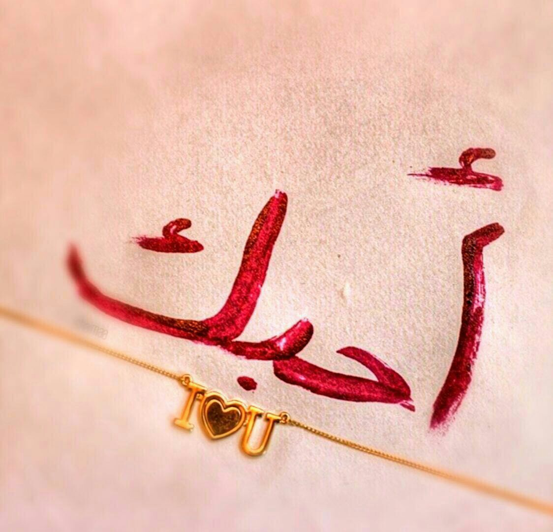 صورة احدث رسائل الحب , رسائل الاحباب وجماله