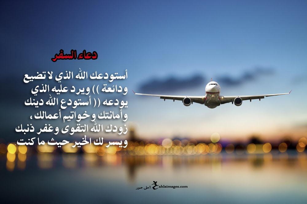 خلفيات عن السفر ادعيه وكلمات عن السفر مساء الورد