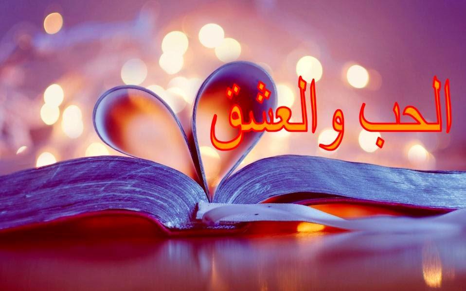 بالصور عبارات حب وعشق , العبارات الاقوى عن الحب والعشق 6638 2