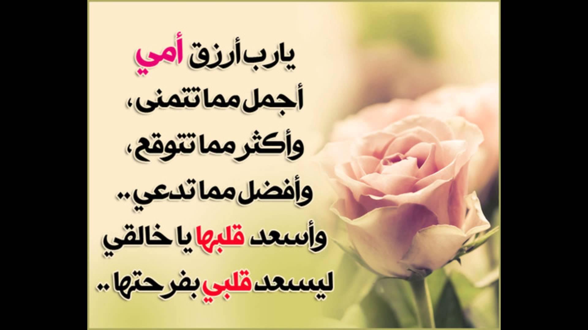 بالصور شعر عيد الام , كلام عن امى الحبيبه 6656 10
