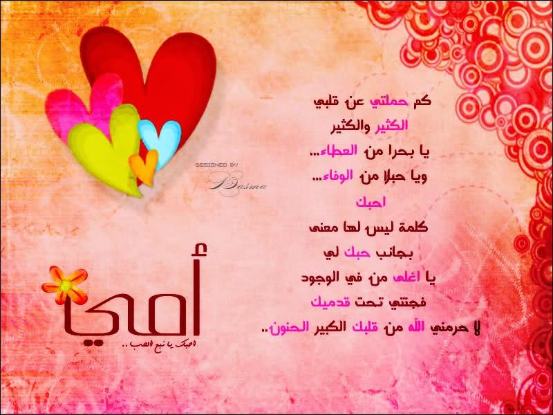 بالصور شعر عيد الام , كلام عن امى الحبيبه 6656 12