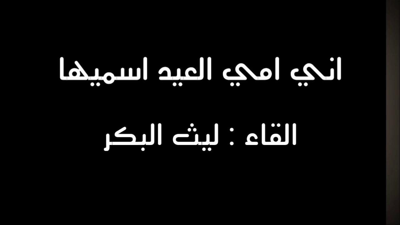بالصور شعر عيد الام , كلام عن امى الحبيبه 6656 2