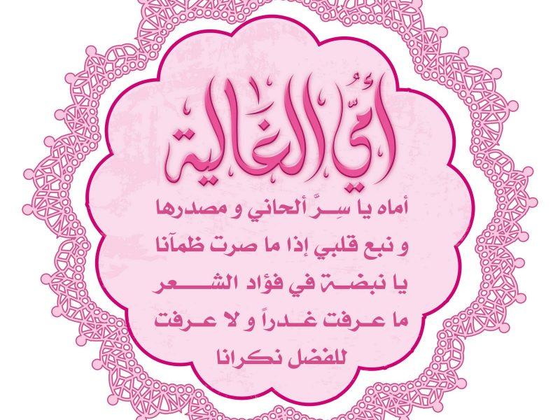 بالصور شعر عيد الام , كلام عن امى الحبيبه 6656 3