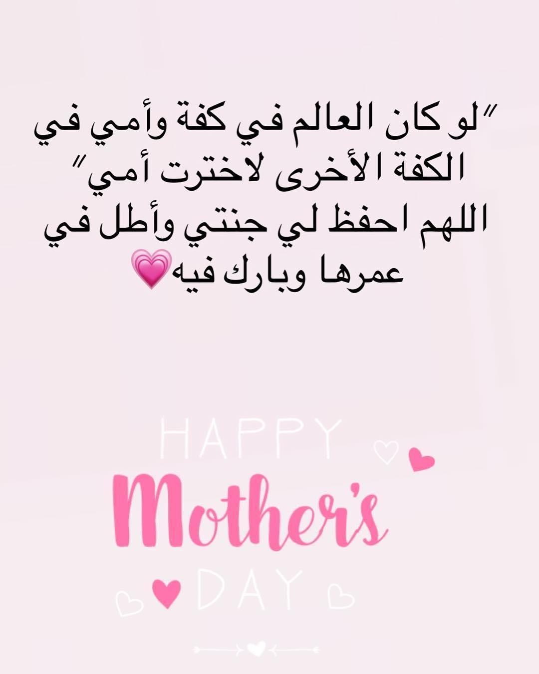 بالصور شعر عيد الام , كلام عن امى الحبيبه 6656 9