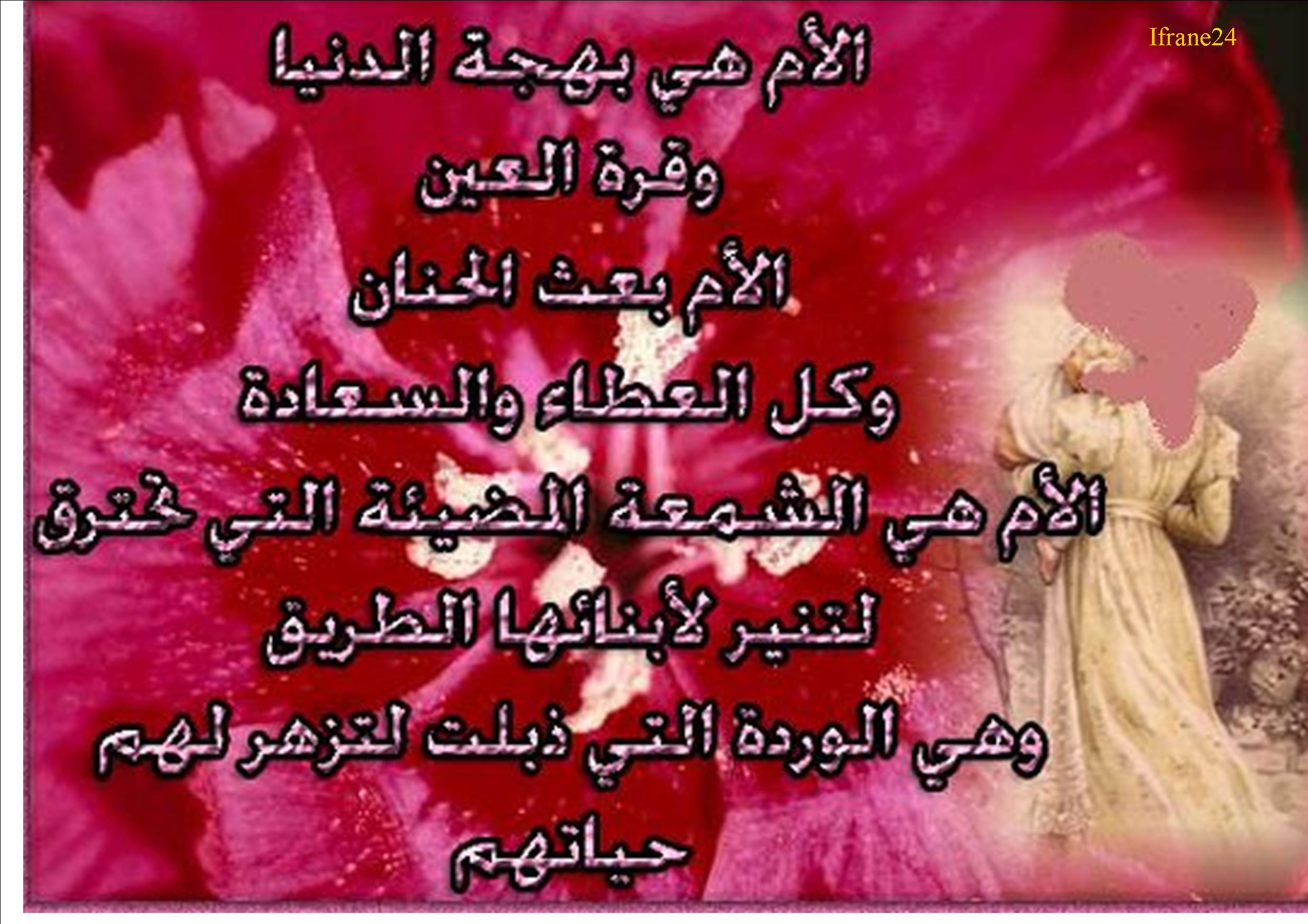 بالصور شعر عيد الام , كلام عن امى الحبيبه 6656