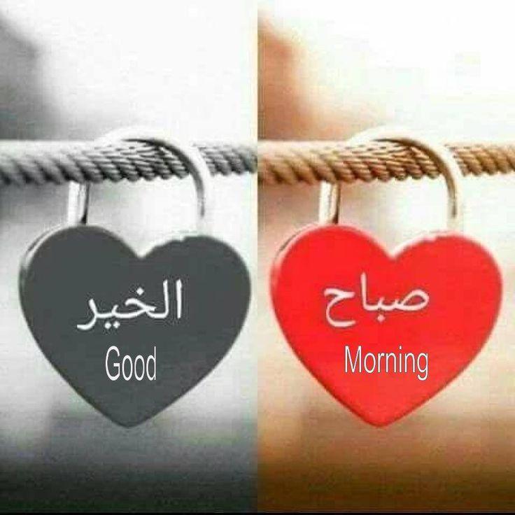 صورة مسجات صباح الخير حبيبي , رسائل صباحية للحبيب 1570 1