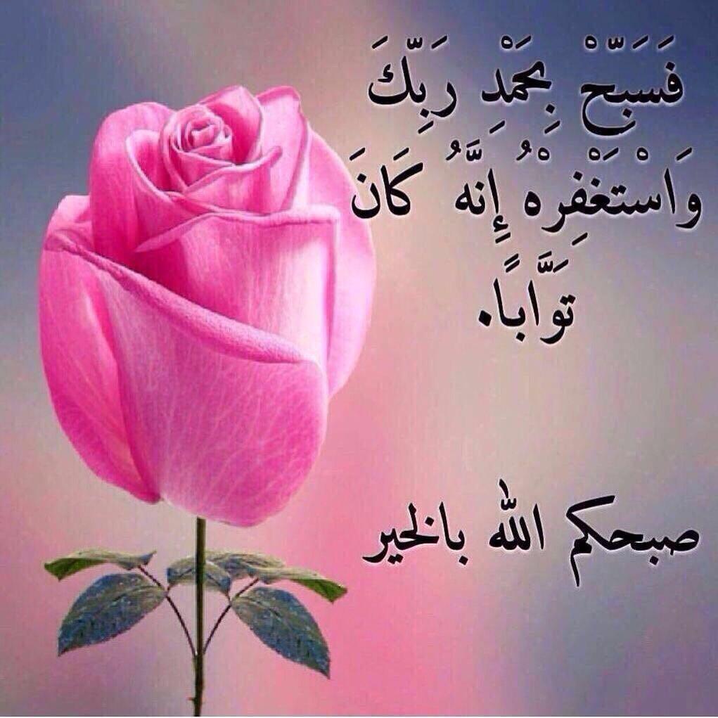 صورة مسجات صباح الخير حبيبي , رسائل صباحية للحبيب 1570 4