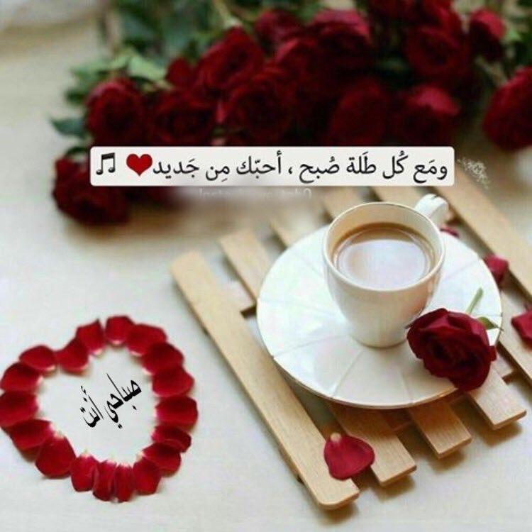 صورة مسجات صباح الخير حبيبي , رسائل صباحية للحبيب 1570 6