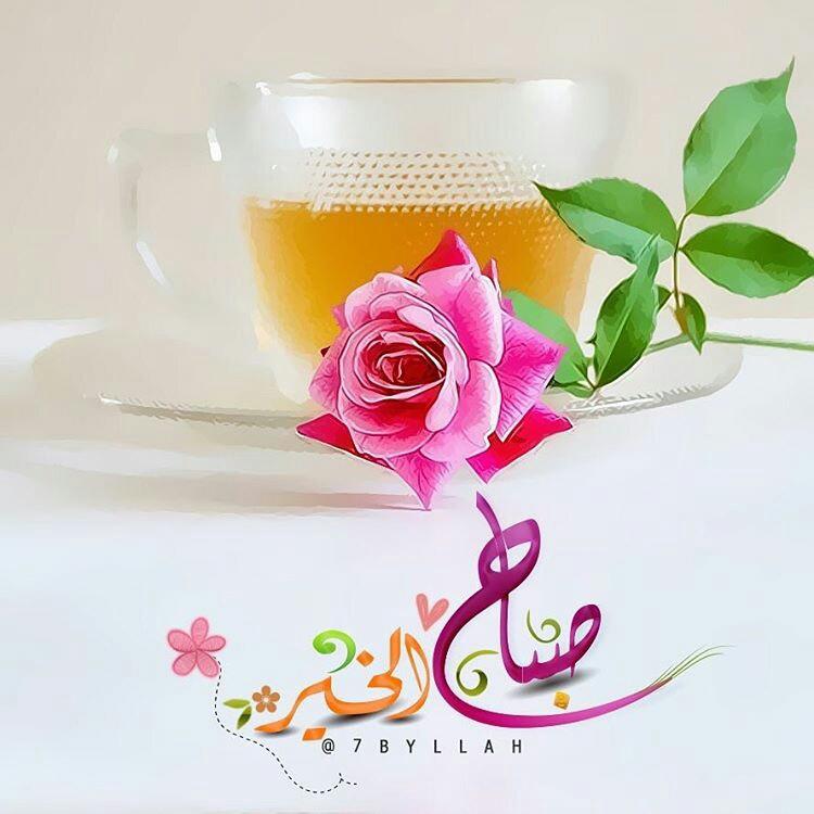 صورة مسجات صباح الخير حبيبي , رسائل صباحية للحبيب 1570 8