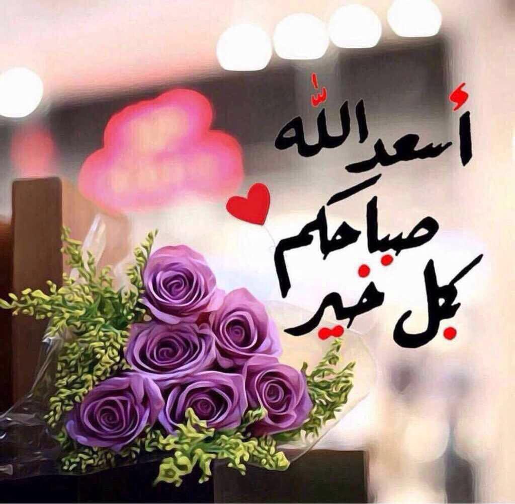 صورة مسجات صباح الخير حبيبي , رسائل صباحية للحبيب 1570 9