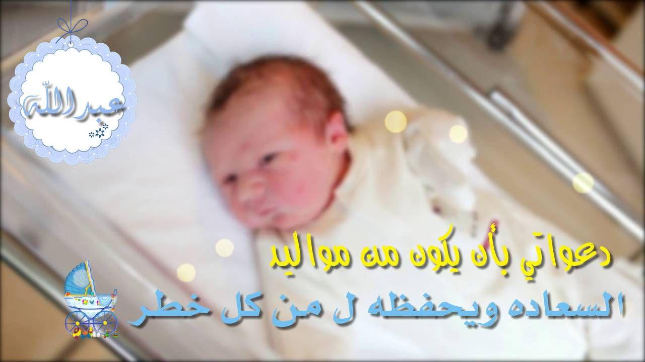 بالصور تهنئة مولود , التهنئه بقدوم البيبى الجديد 1617 11
