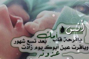 صورة تهنئة مولود , التهنئه بقدوم البيبى الجديد