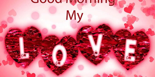 صورة مسجات صباحية للحبيب , الصباح وكلمات دفئ للحبيب
