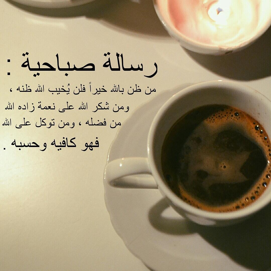 بالصور مسجات صباحية للحبيب , الصباح وكلمات دفئ للحبيب 1618 6