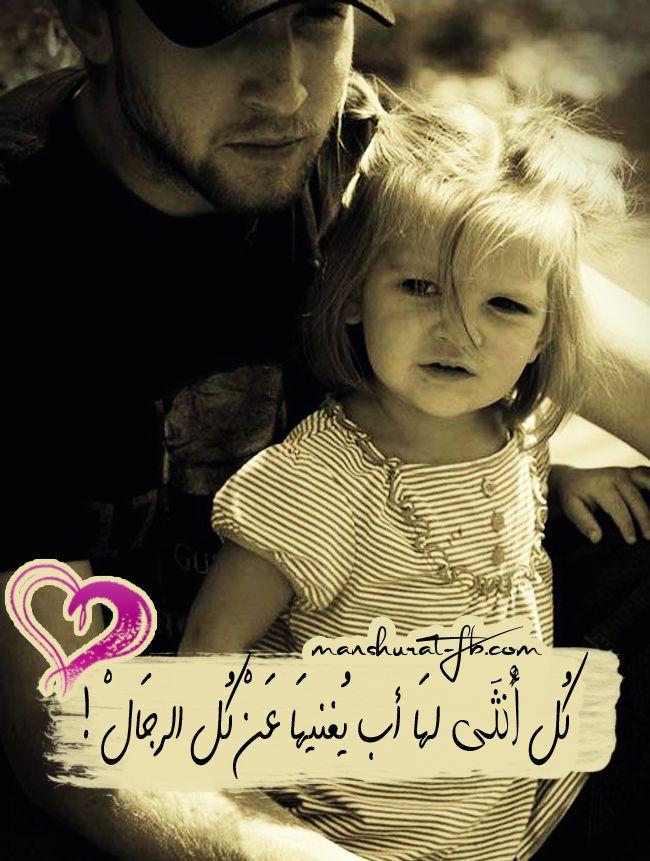صور اجمل الصور عن الاب , كلمه لابى تقشعر الابدان