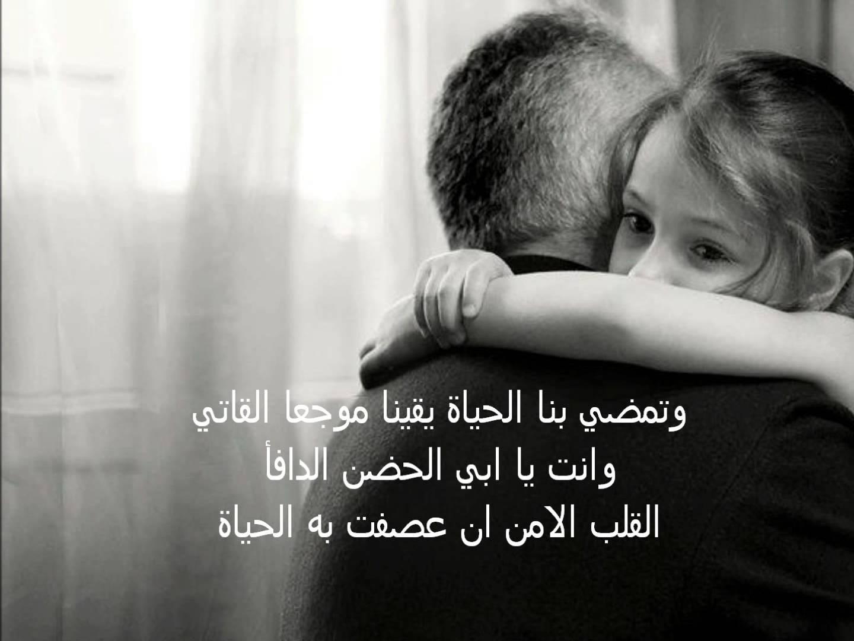 بالصور اجمل الصور عن الاب , كلمه لابى تقشعر الابدان 1620 9