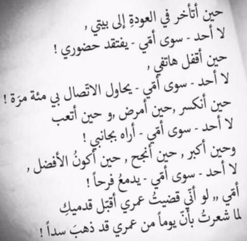 بالصور شعر عن الام الحنونة , كلمات عظيمه لا توفي حق امي 1636 1