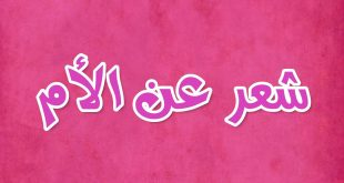 بالصور شعر عن الام الحنونة , كلمات عظيمه لا توفي حق امي 1636 12 310x165