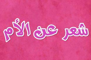بالصور شعر عن الام الحنونة , كلمات عظيمه لا توفي حق امي 1636 12 310x205