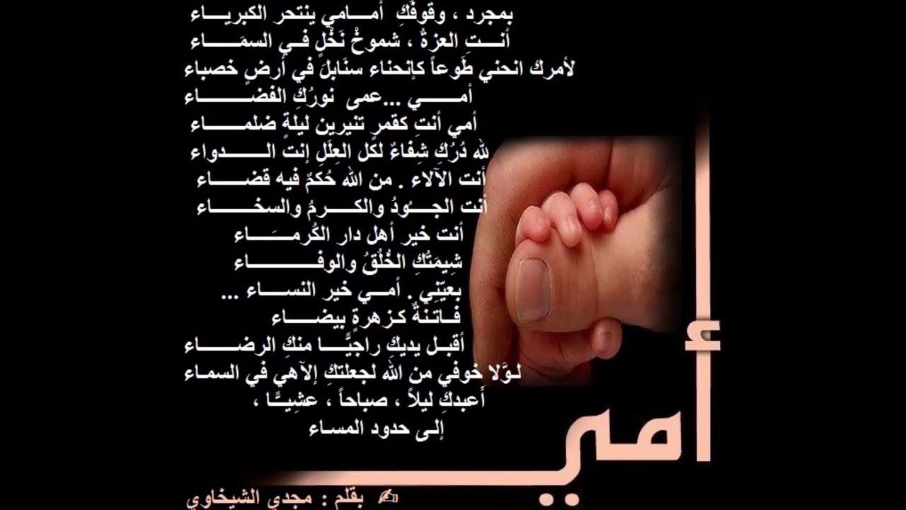 بالصور شعر عن الام الحنونة , كلمات عظيمه لا توفي حق امي 1636 9