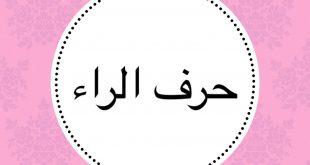 صور صور حرف الراء , حروف عربيه جميله