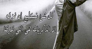 بالصور كلام حزن , الحزن واصعب كلمات حزينه 1663 15 310x165