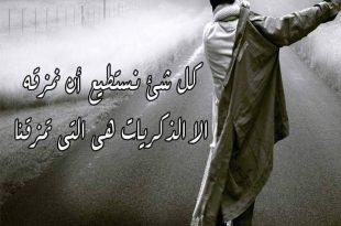 بالصور كلام حزن , الحزن واصعب كلمات حزينه 1663 15 310x205