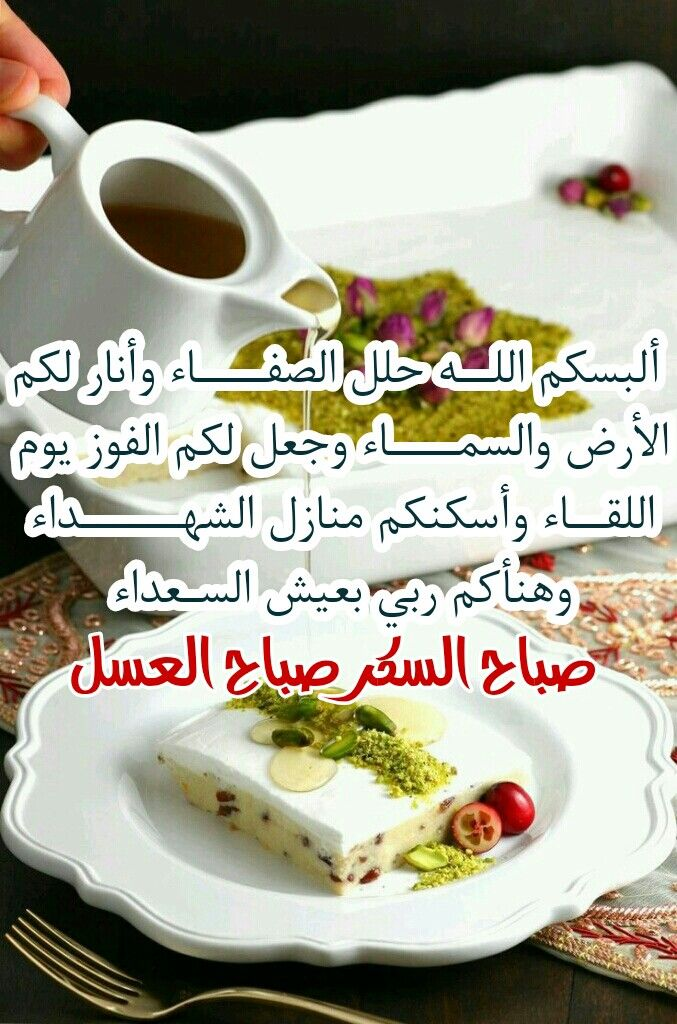 بالصور صباح العسل , الصباح الجميل وكلمات محفظه 1672 11