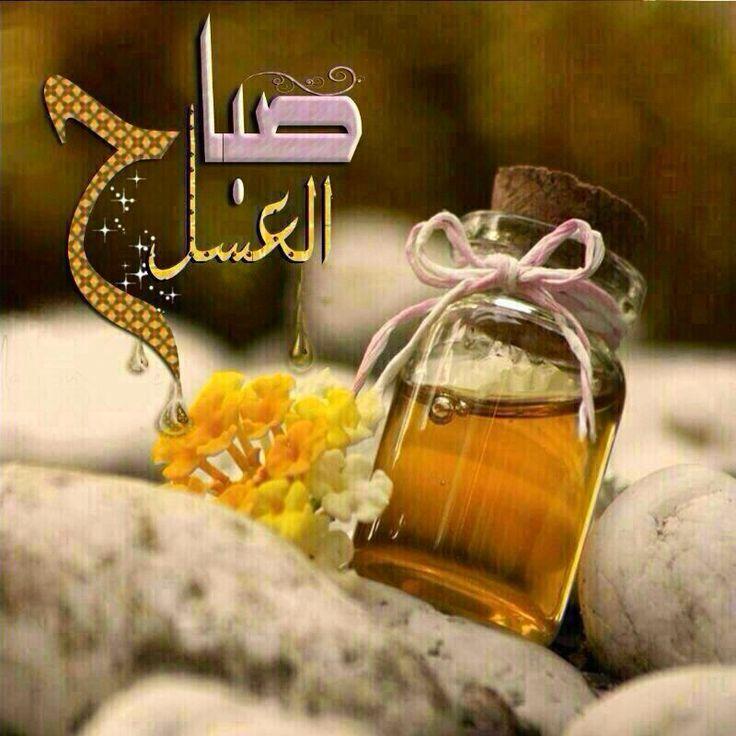 بالصور صباح العسل , الصباح الجميل وكلمات محفظه 1672 2