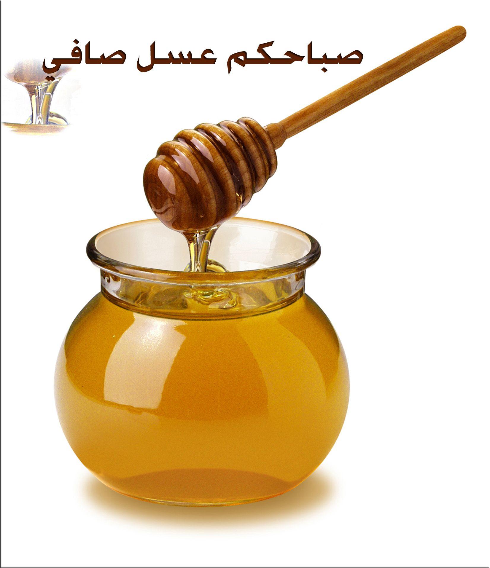 بالصور صباح العسل , الصباح الجميل وكلمات محفظه 1672 7