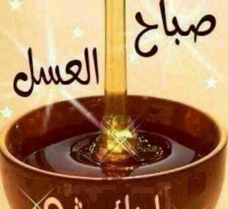 بالصور صباح العسل , الصباح الجميل وكلمات محفظه 1672 8