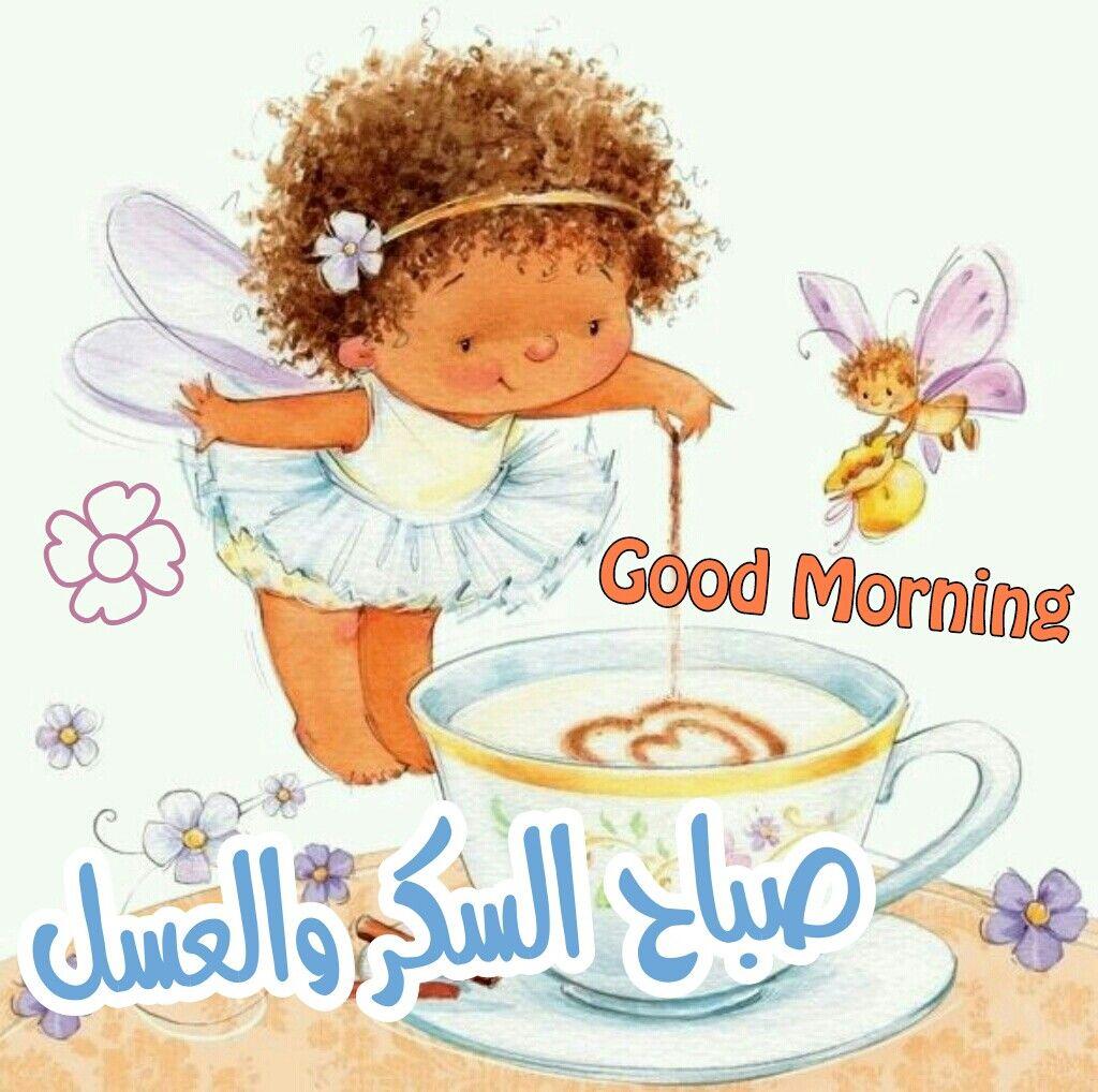 صور صباح العسل , الصباح الجميل وكلمات محفظه