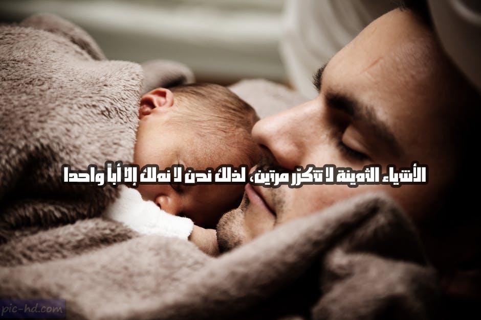 بالصور بوستات عن الاب , الاب وكلمات فى الصميم 1701 2