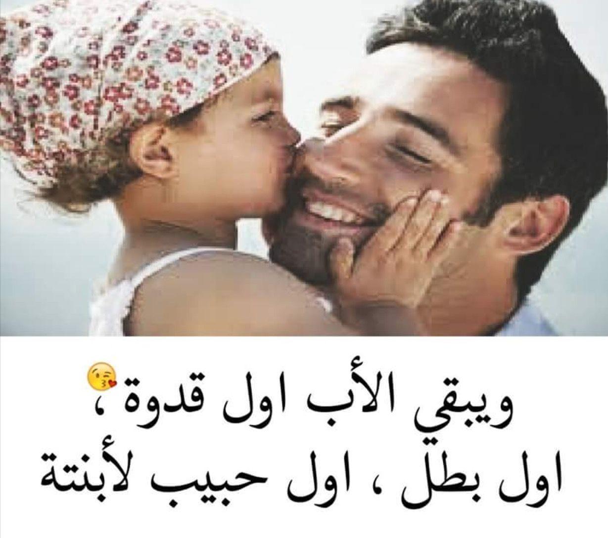 بالصور بوستات عن الاب , الاب وكلمات فى الصميم 1701 6