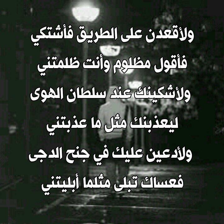بالصور احلى اشعار , الشعر واجزاء جميله من الشعر 1703 11