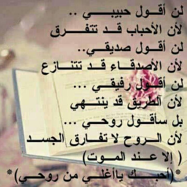بالصور احلى اشعار , الشعر واجزاء جميله من الشعر 1703