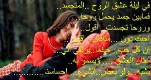بالصور كلمات لها معنى في الحب والعشق , كلمات تذيد من العشق والحب 1716 10 310x165