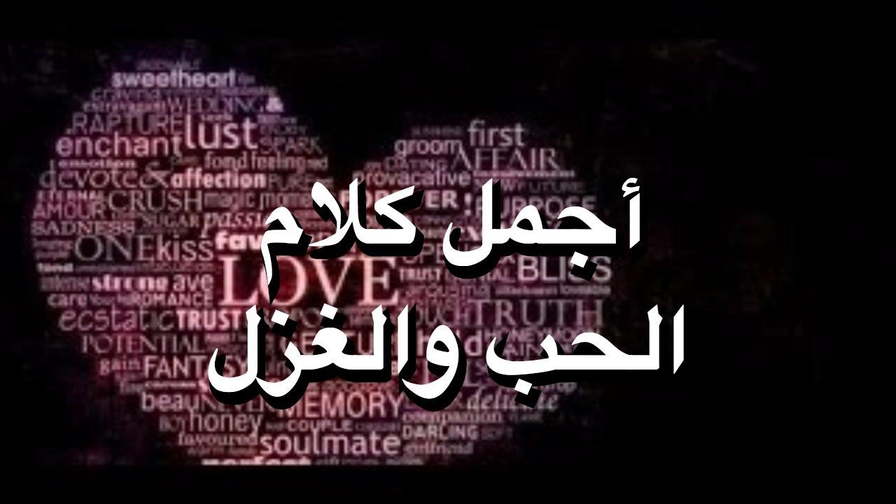 بالصور كلمات لها معنى في الحب والعشق , كلمات تذيد من العشق والحب 1716 7