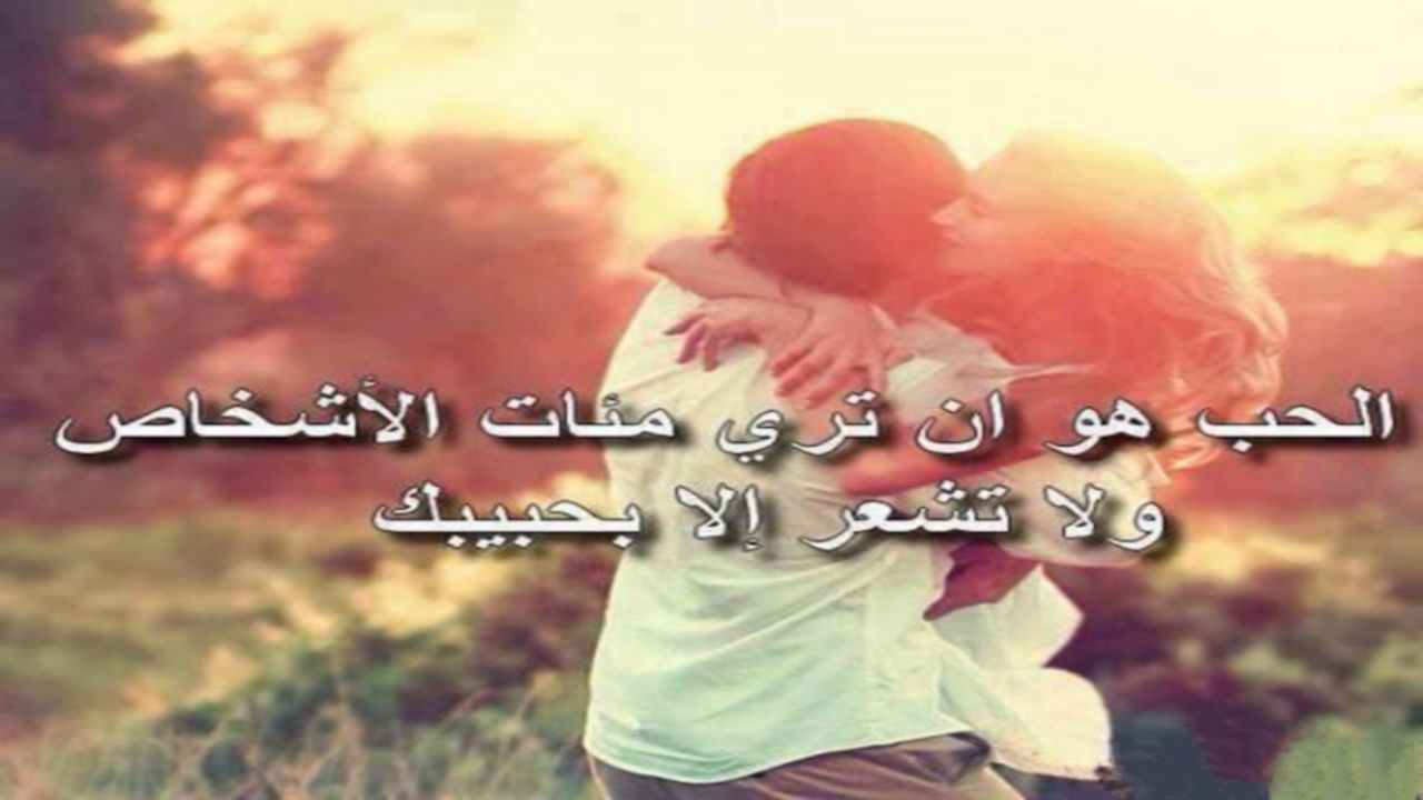بالصور كلمات لها معنى في الحب والعشق , كلمات تذيد من العشق والحب 1716 9
