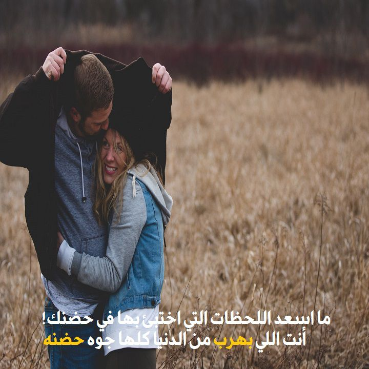 بالصور كلمات لها معنى في الحب والعشق , كلمات تذيد من العشق والحب