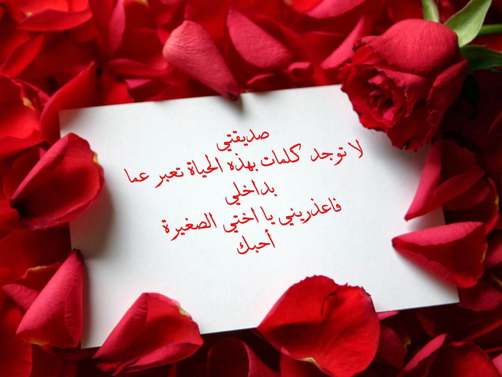 صورة اجمل عبارات الحب والرومانسية , رومنسيات وحب وعبارات تقشعر لها الابدان