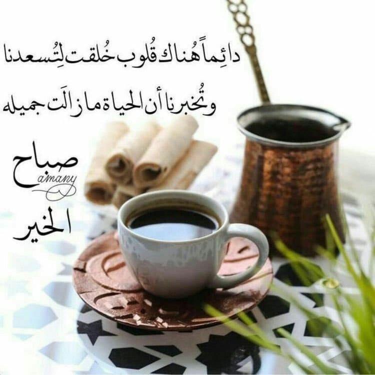 بالصور بوستات صباحية , السوشال ميديا مع اجمل بوستات للصباح 5388 5