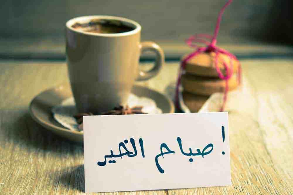 بالصور بوستات صباحية , السوشال ميديا مع اجمل بوستات للصباح 5388 7