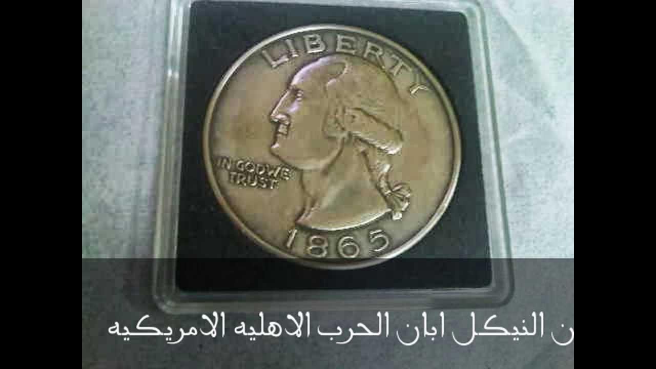بالصور عملات قديمة , صور اهم العملات القديمه 5390 2