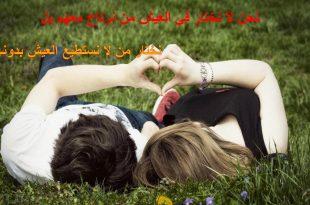 بالصور صور حب حلوه , احلى ما في الحب وحلاوته 5417 12 310x205